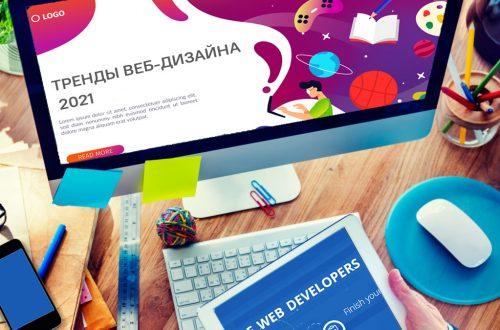 Каковы некоторые тенденции веб-дизайна на 2021 год?
